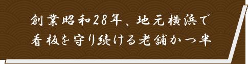 創業昭和28年、地元横浜で看板を守り続ける老舗かつ半